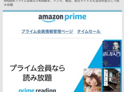 【Amazon(アマゾン)プライム会員】に新たな特典【Prime reading(プライムリーディング)】