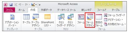 form_design_menu.PNG