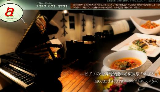 【グランドピアノ】のあるダイニングバー、料理はイタリアンかな?(場所は、名古屋東区泉1丁目北です。)