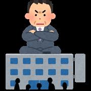 会社のトップ【代表取締役社長】はどんな人?まだまだバリバリの現役だよ!!会社になくてはならない替えのきかない人です!