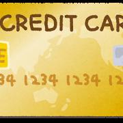 みんなクレジットカードって便利だけど利用してる?いろいろリスクはあるけど、カード会社ってしっかりしてるのかな?