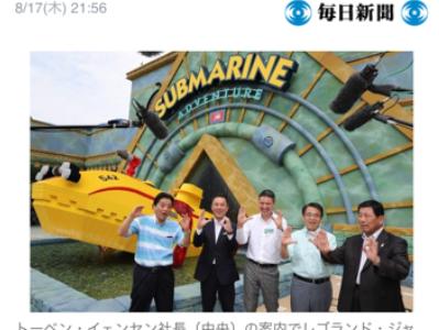 【名古屋市港区のレゴランド・ジャパン】新たなテコ入れ策を発表しました! 愛知・岐阜・三重(東海3県)にとっては嬉しい話題です!