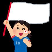 ロシアW杯出場決定!おめでとう!!オーストラリアに勝ったぞ!!はてな50記事目にふさわしいぞ~、ありがとう日本代表!!