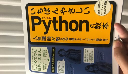 【Python】ってどう読むの?いま注目のWebプログラミング言語です。初心者が購入すべき入門書は?