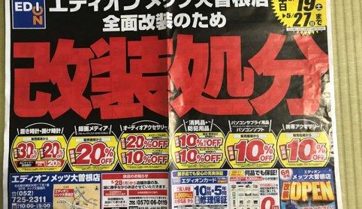 【冷蔵庫】が寿命なので買い換え!おすすめは?店頭改装エディオン VS 楽天他ネットショップ  価格はどっちが安い?どっちがお得!?