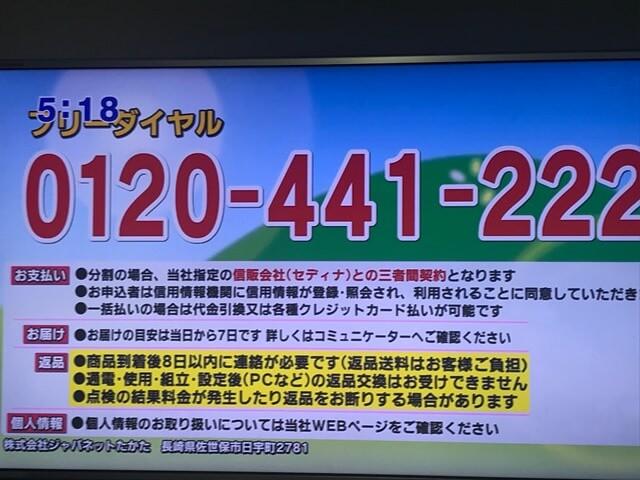 japa-0120