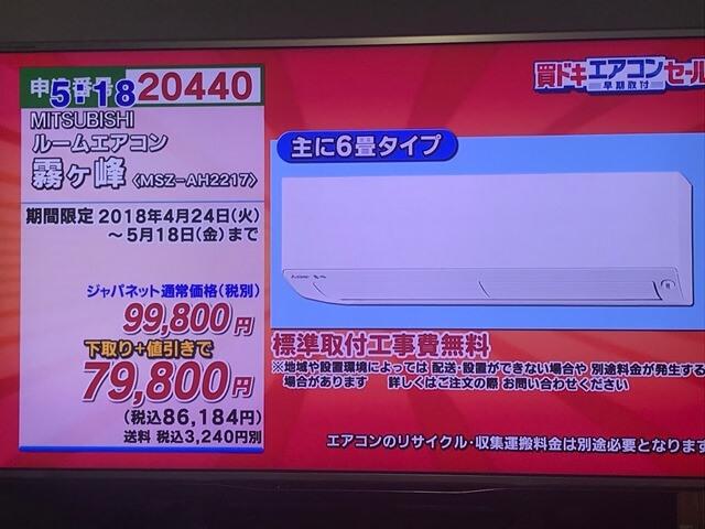 japa-aircon1