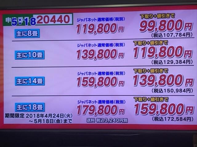 japa-aircon2