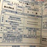 【免許更新】名古屋は即日交付の平針(ひらばり)運転免許試験場が常識ですが、2018~2021年春迄は例年と違う!混雑必至?いつもより時間がかかる?どうしよう?