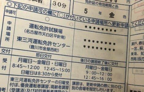 【免許更新】名古屋は即日交付の平針(ひらばり)運転免許試験場が常識ですが、2018~2011年春迄は例年と違う!混雑必至?いつもより時間がかかる?どうする?