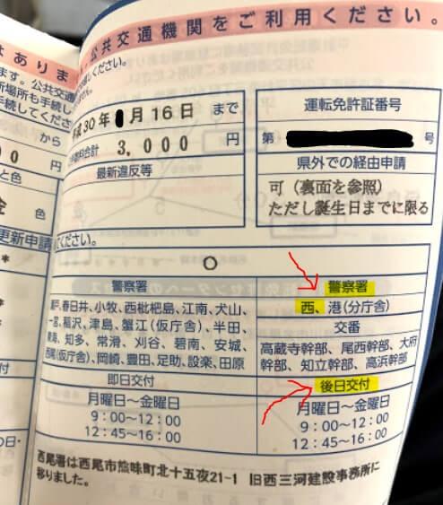 警察 署 更新 津島 免許 警察署で免許更新の手続き方法まとめ(当日の流れ/時間/受け取り/持ち物)