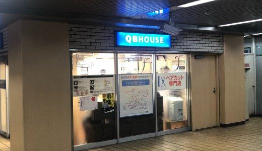 【QBハウス】に行ってみた!料金はいくらだった?システムは?名古屋の地下鉄栄店にて