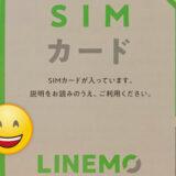 ラインモ(LINEMO)に契約変更!ソフトバンクユーザーからです。事前準備は?注意点は?
