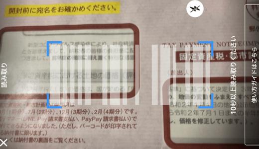 名古屋市の固定資産税をペイペイ(paypay)で払ってみた。土日なのに納付まで?超絶早い!しかもお得?